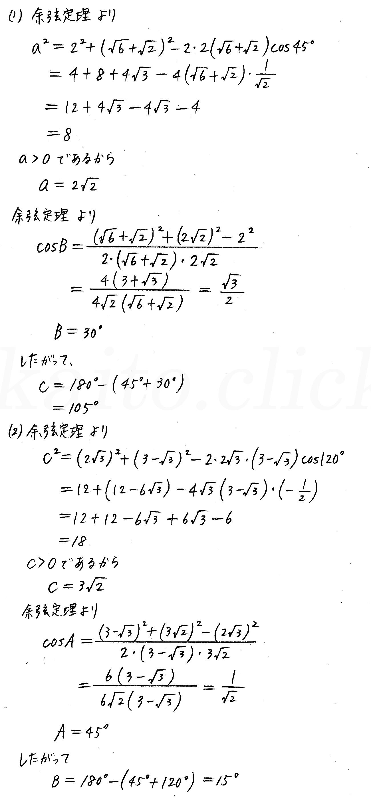 改訂版4プロセス数学Ⅰ-262解答
