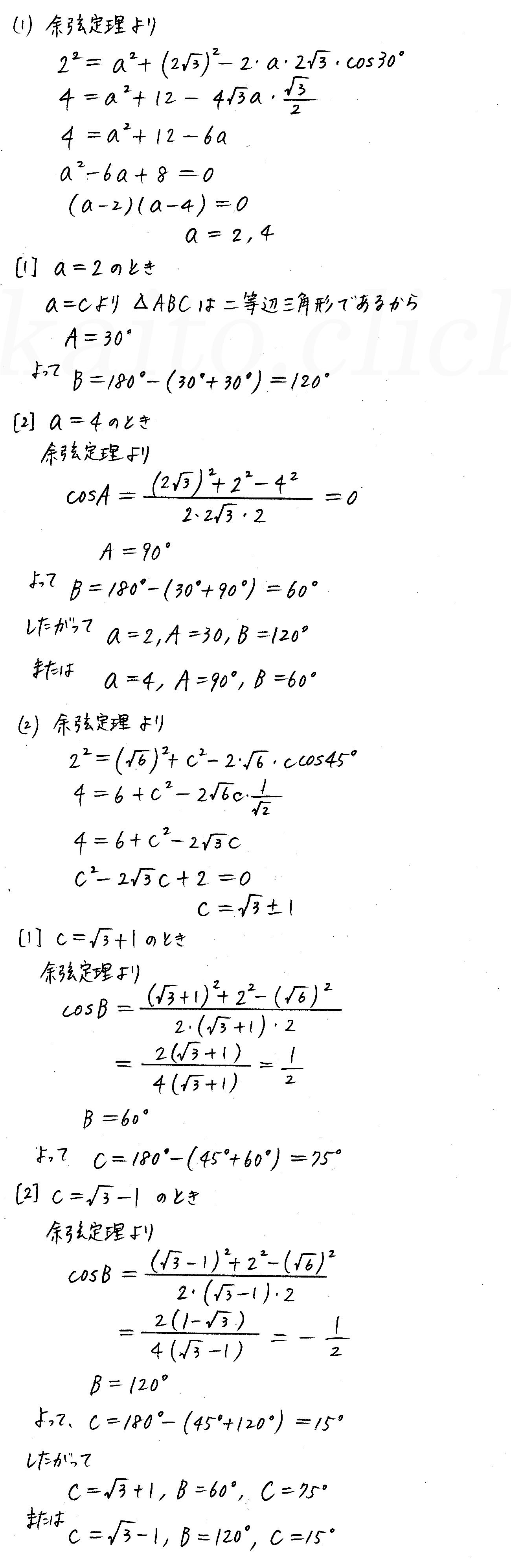 改訂版4プロセス数学Ⅰ-263解答