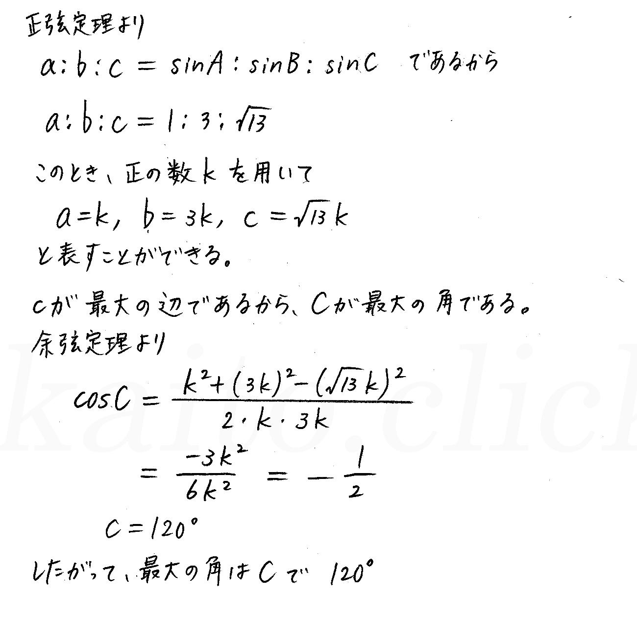 改訂版4プロセス数学Ⅰ-264解答