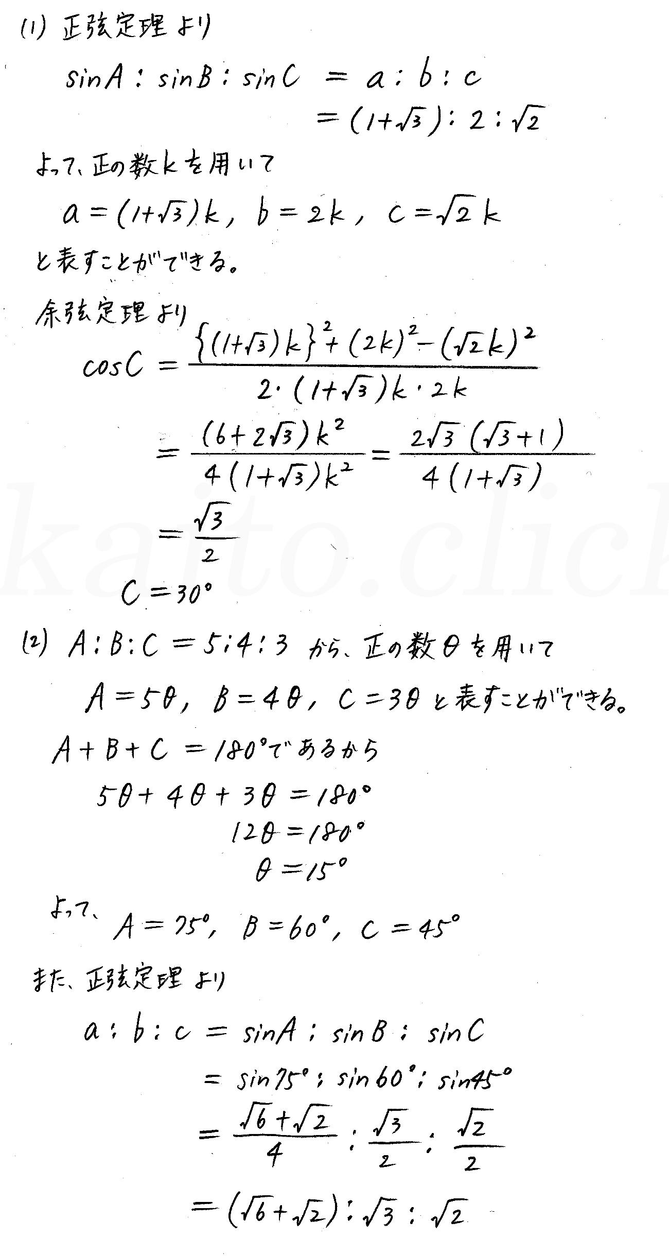 改訂版4プロセス数学Ⅰ-265解答
