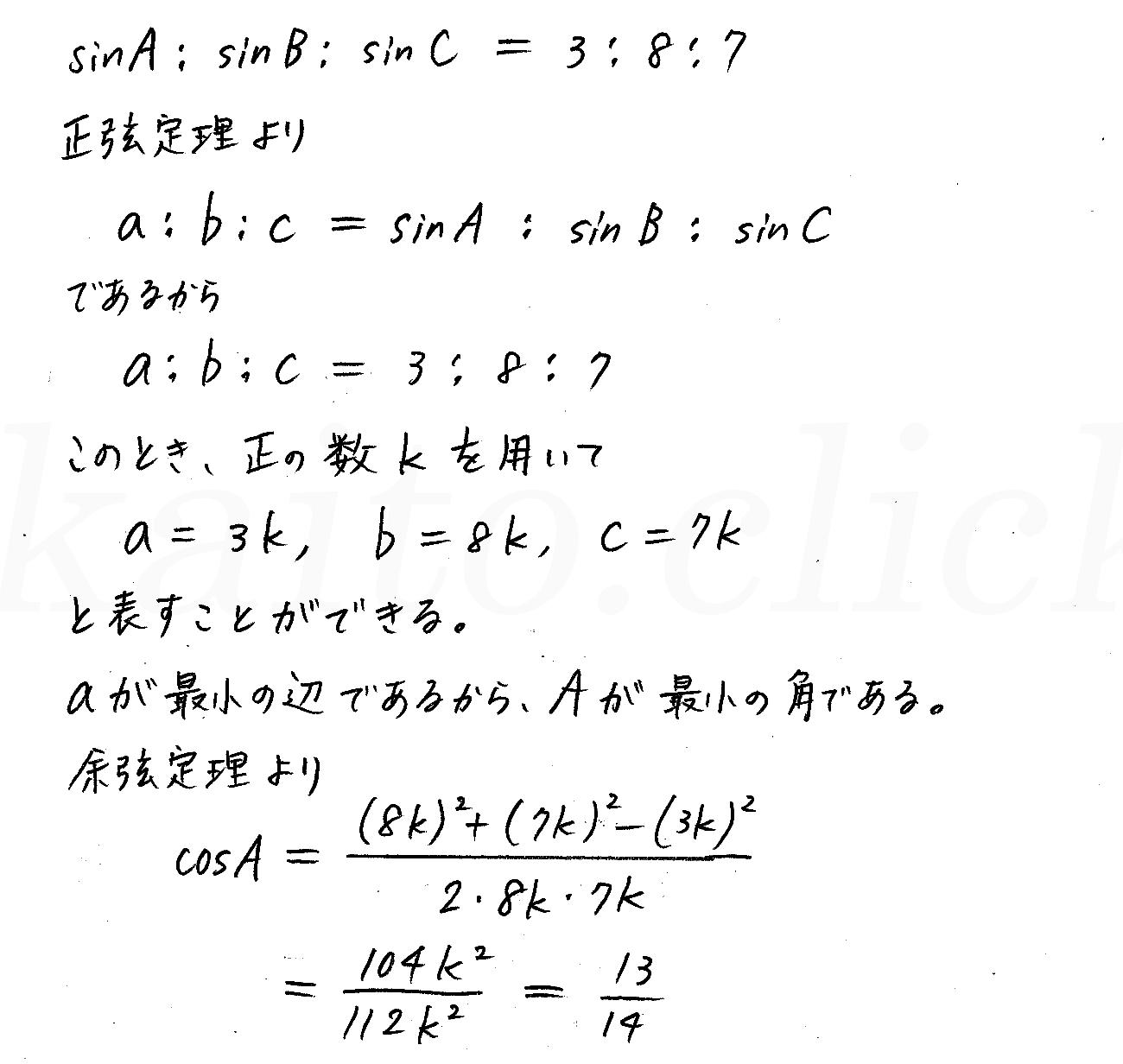 改訂版4プロセス数学Ⅰ-266解答