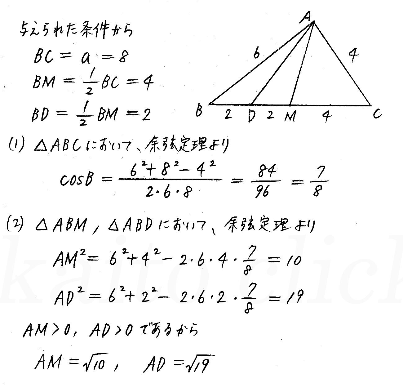改訂版4プロセス数学Ⅰ-267解答