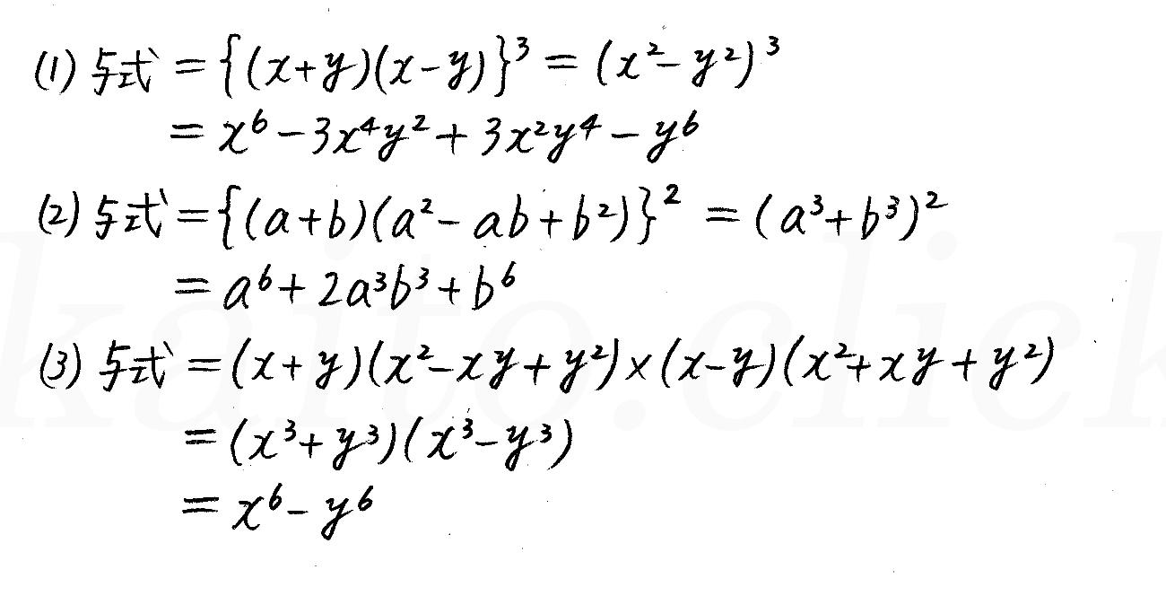 改訂版4プロセス数学Ⅰ-27解答