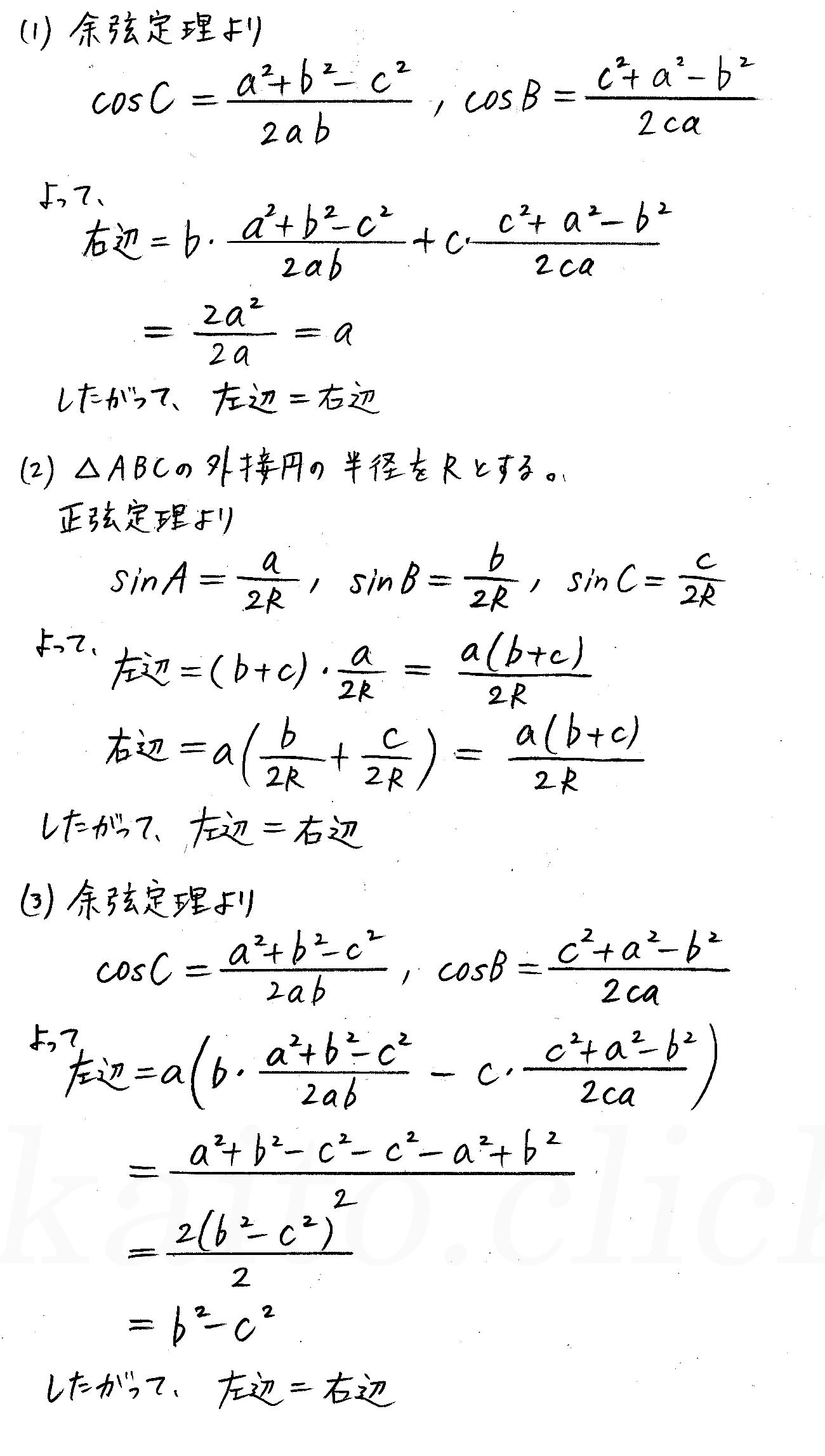 改訂版4プロセス数学Ⅰ-270解答