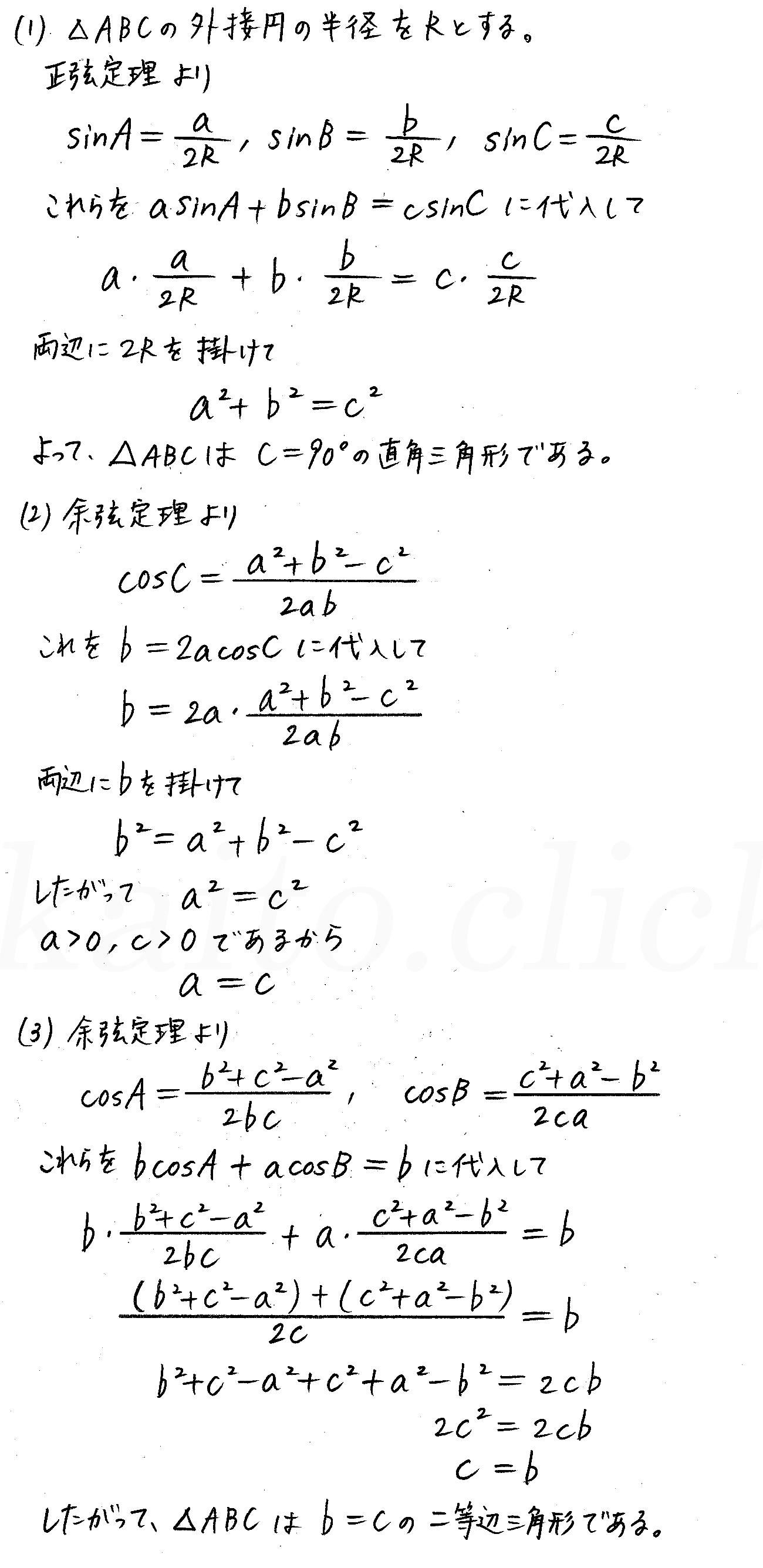 改訂版4プロセス数学Ⅰ-271解答