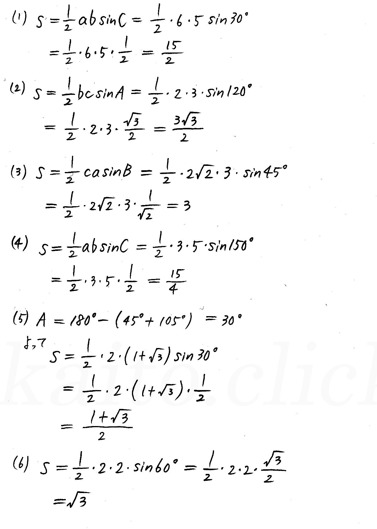 改訂版4プロセス数学Ⅰ-272解答