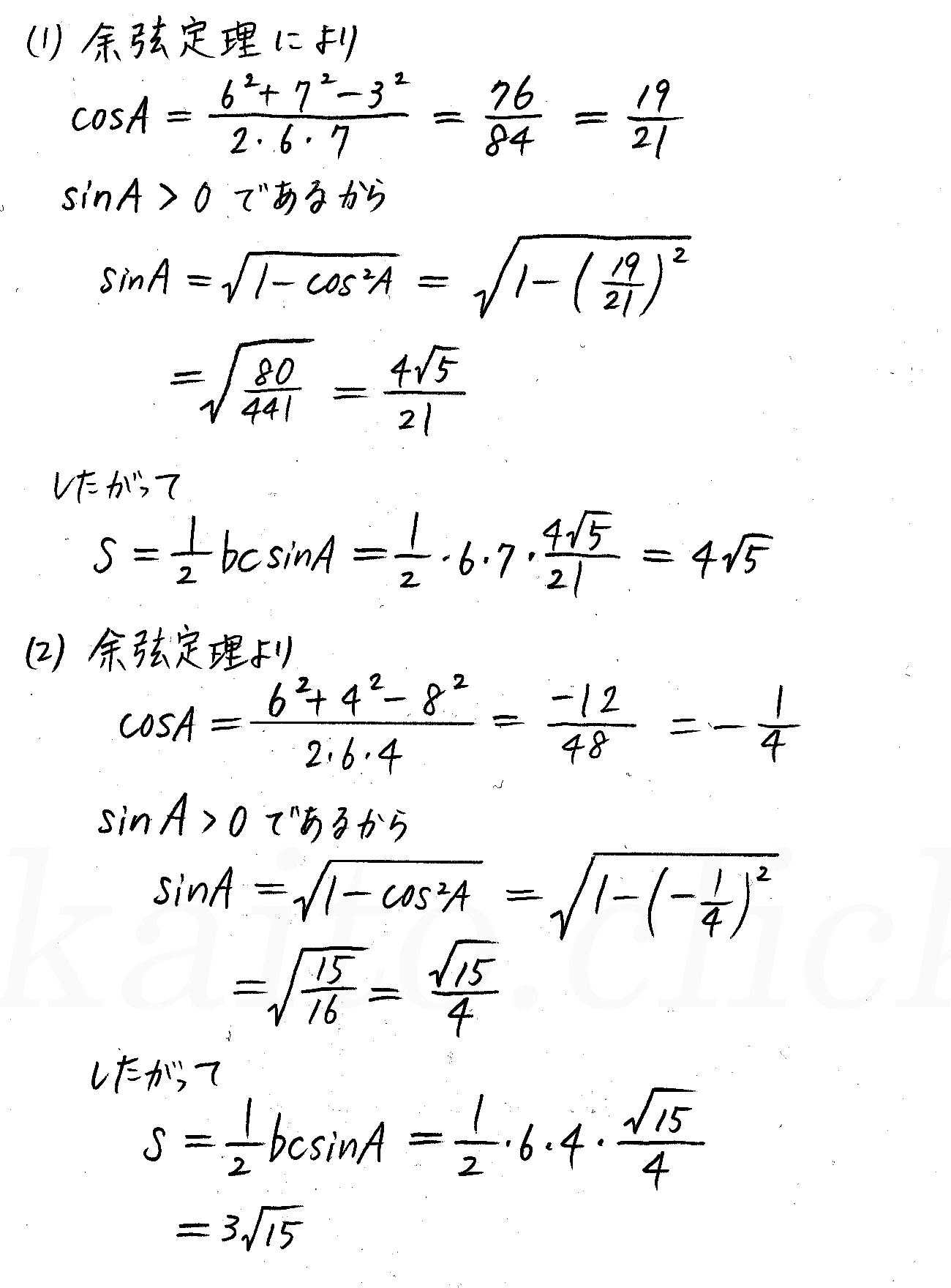 改訂版4プロセス数学Ⅰ-273解答