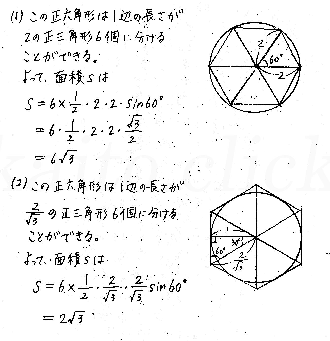 改訂版4プロセス数学Ⅰ-275解答