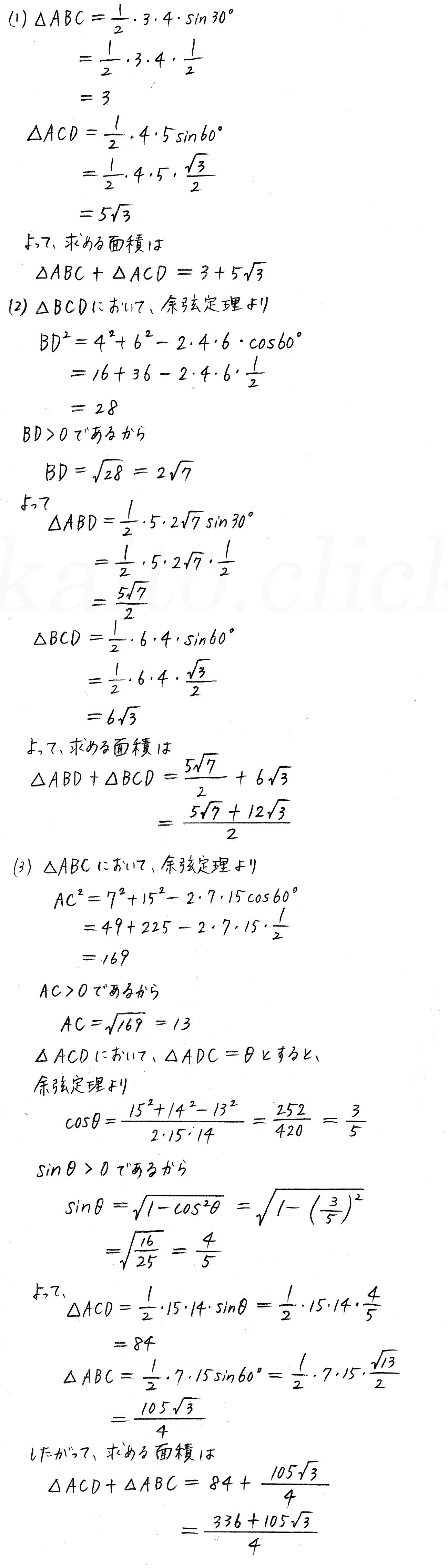 改訂版4プロセス数学Ⅰ-276解答
