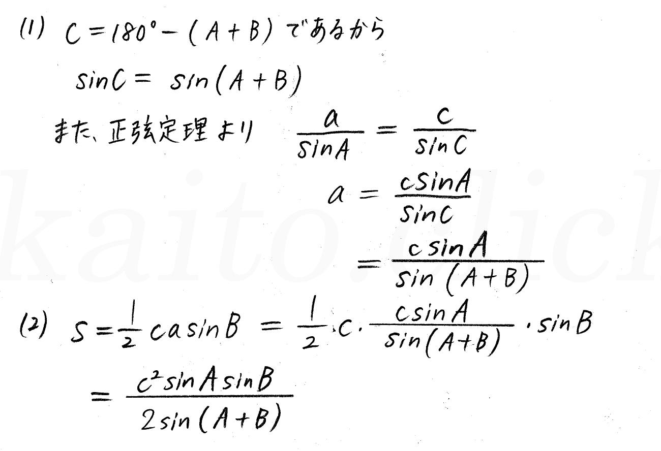 改訂版4プロセス数学Ⅰ-277解答