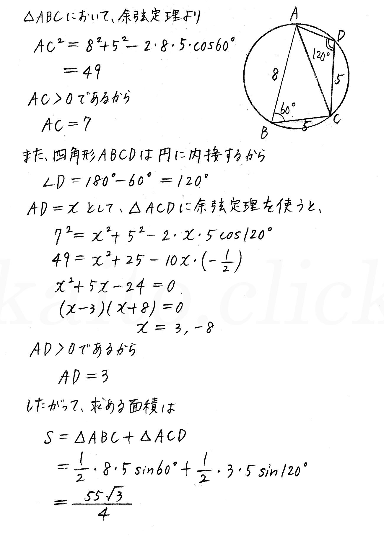 改訂版4プロセス数学Ⅰ-278解答
