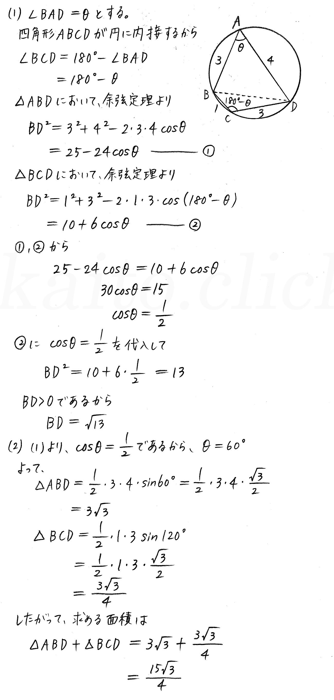 改訂版4プロセス数学Ⅰ-279解答