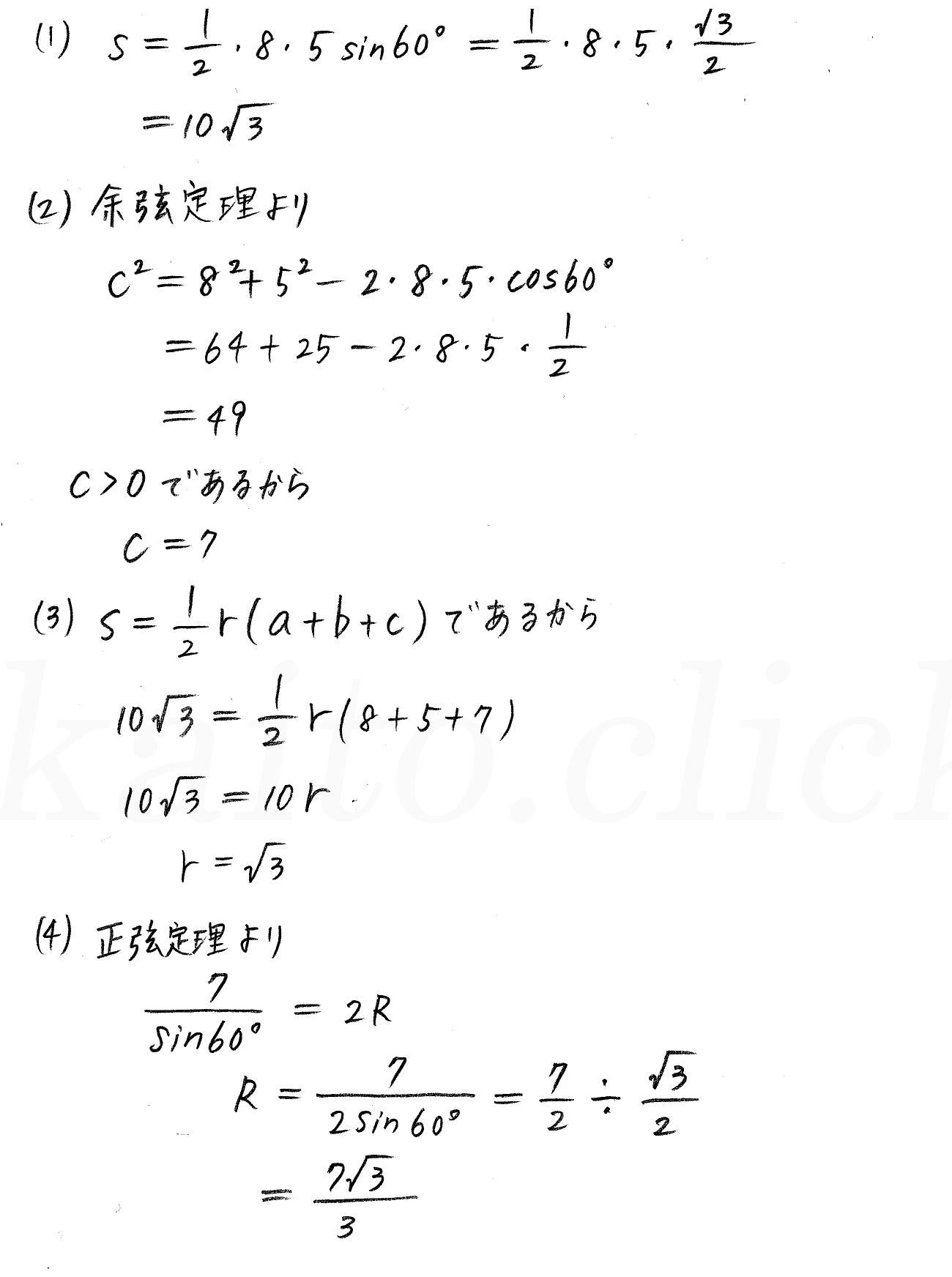 改訂版4プロセス数学Ⅰ-281解答
