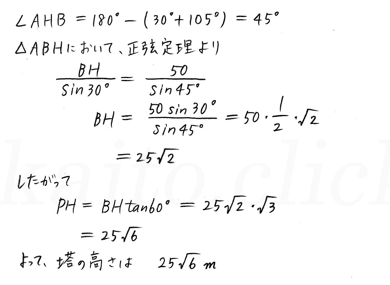 改訂版4プロセス数学Ⅰ-284解答