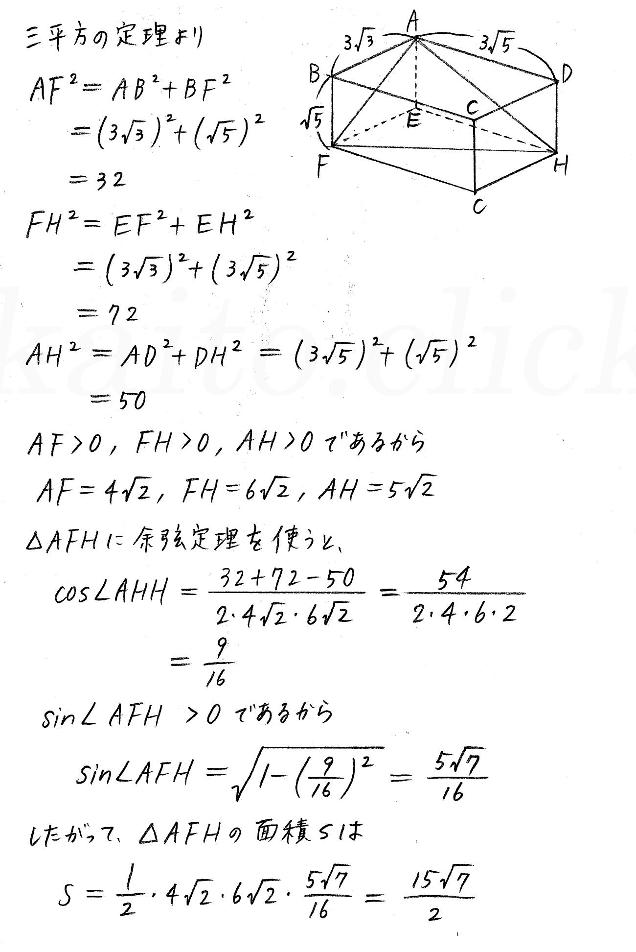 改訂版4プロセス数学Ⅰ-285解答