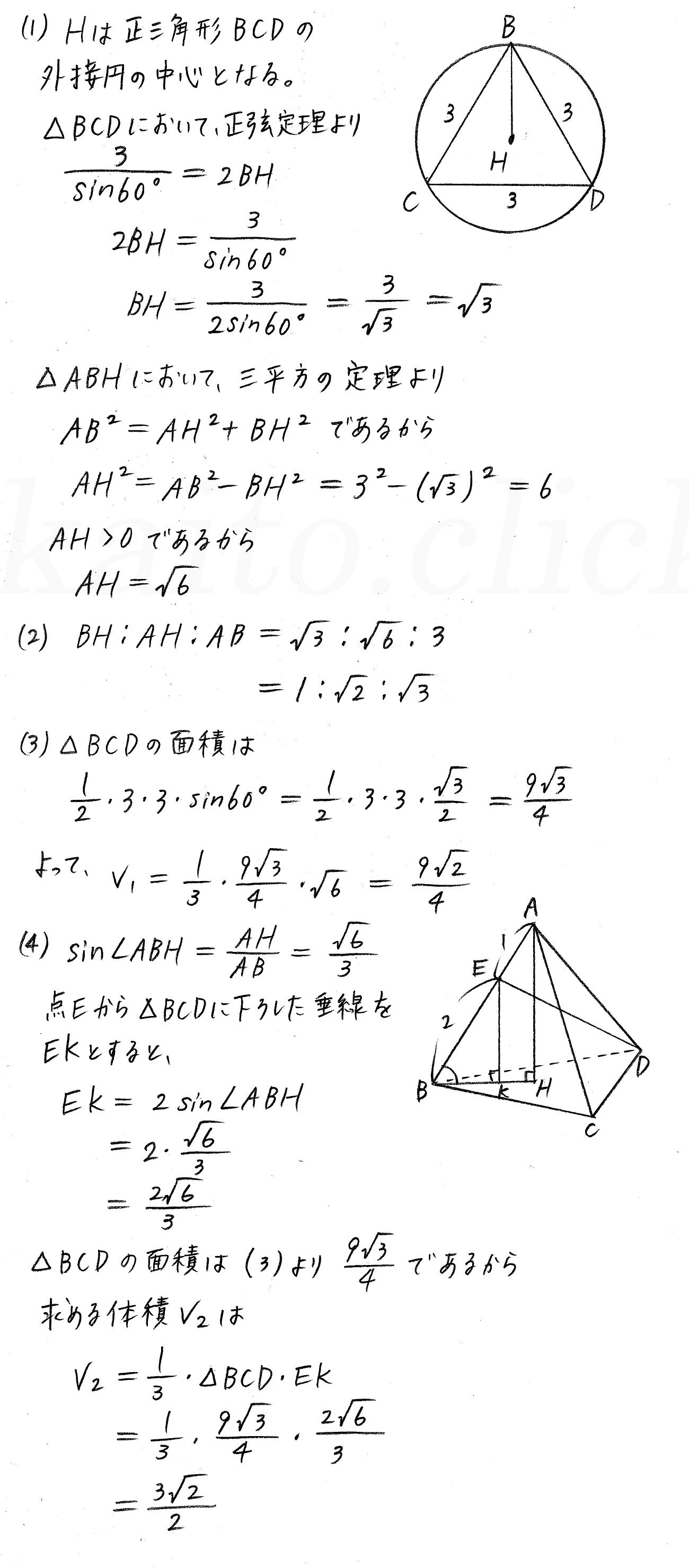改訂版4プロセス数学Ⅰ-286解答