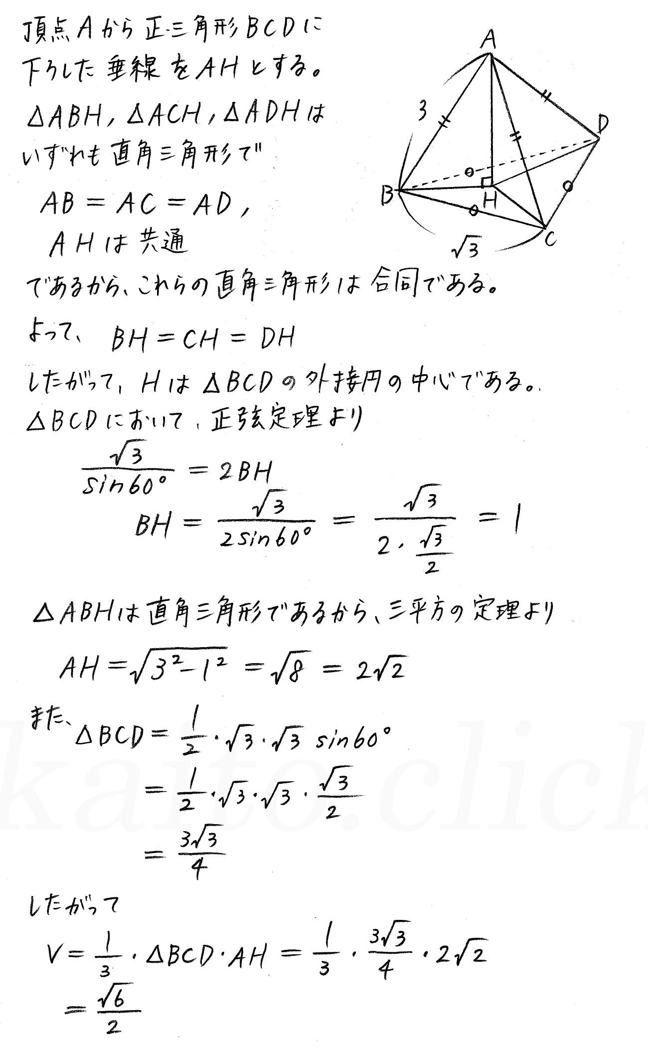 改訂版4プロセス数学Ⅰ-287解答