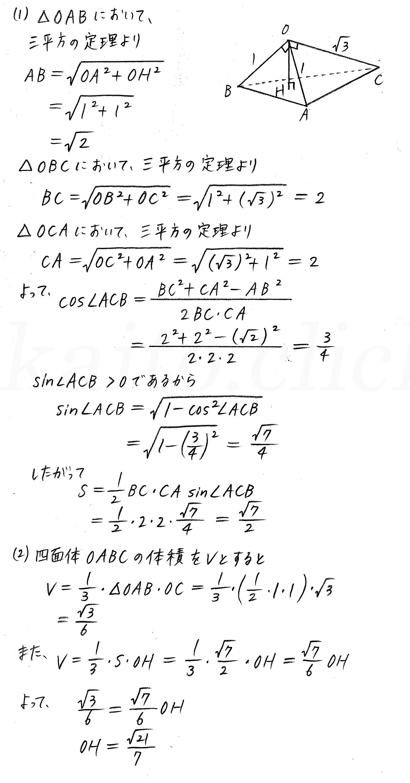 改訂版4プロセス数学Ⅰ-288解答