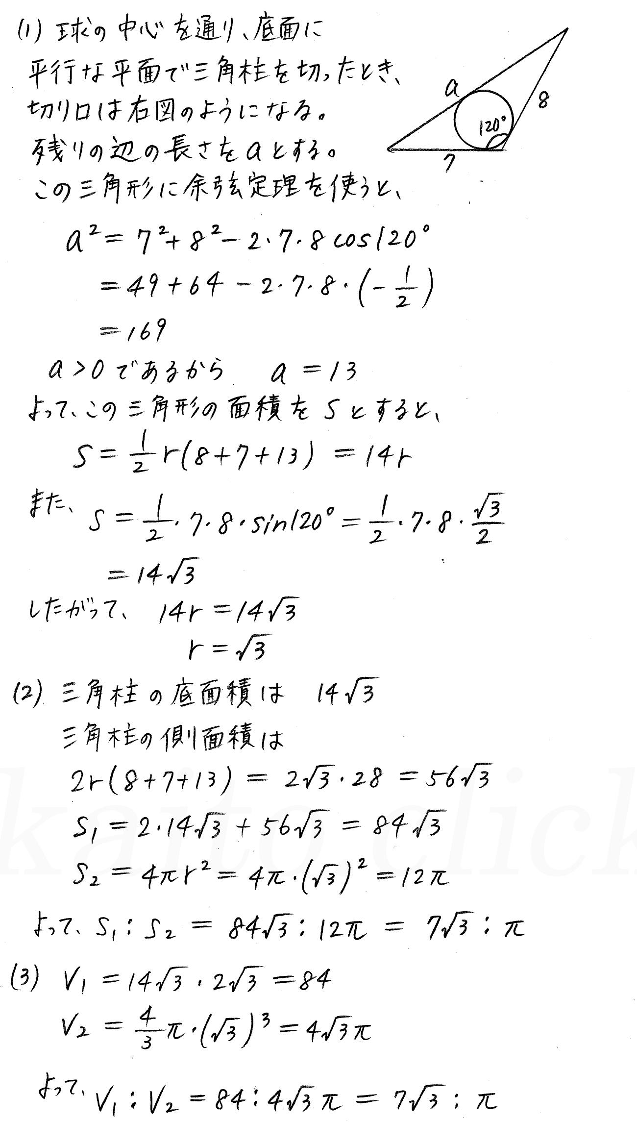 改訂版4プロセス数学Ⅰ-289解答