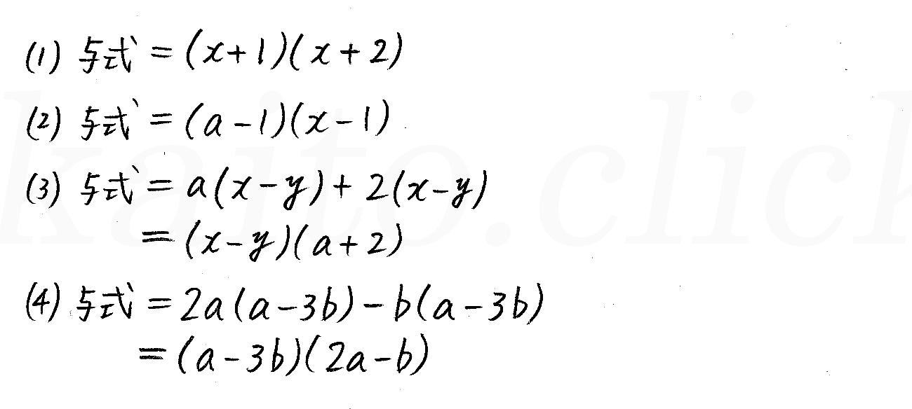 改訂版4プロセス数学Ⅰ-29解答