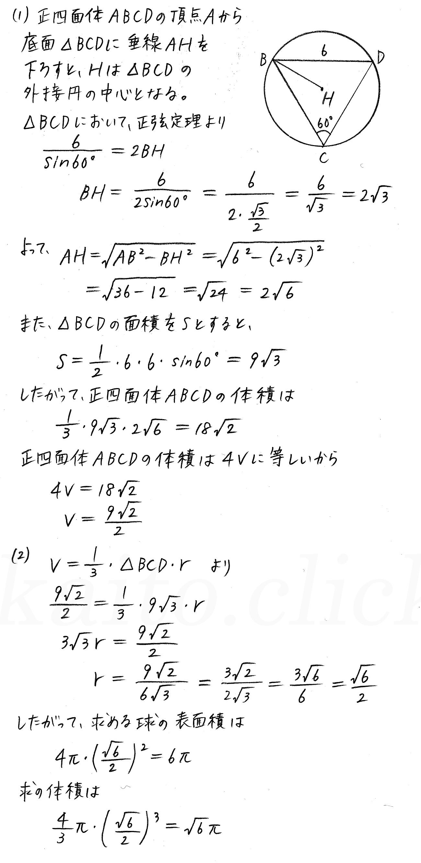 改訂版4プロセス数学Ⅰ-290解答