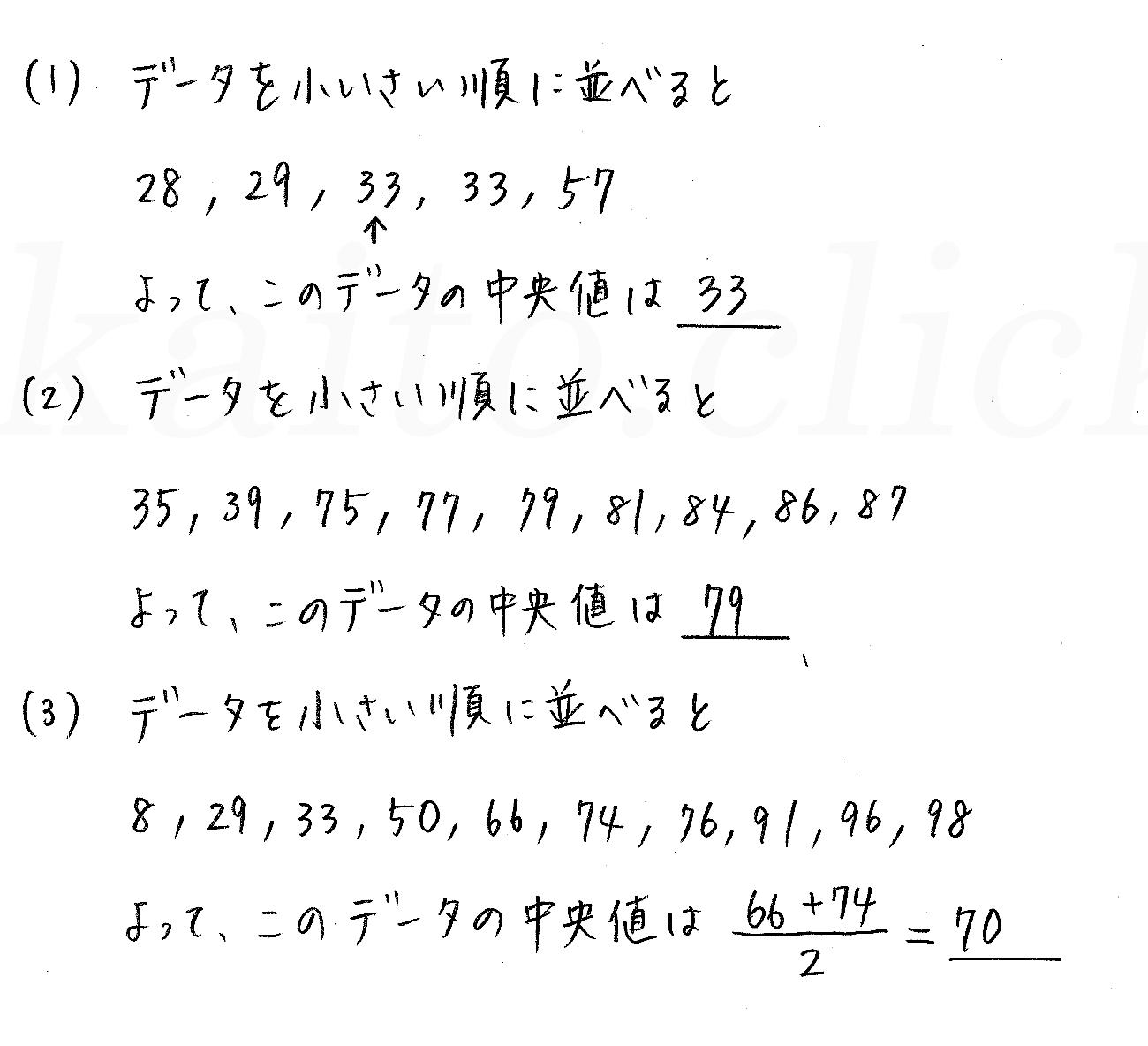 改訂版4プロセス数学Ⅰ-295解答