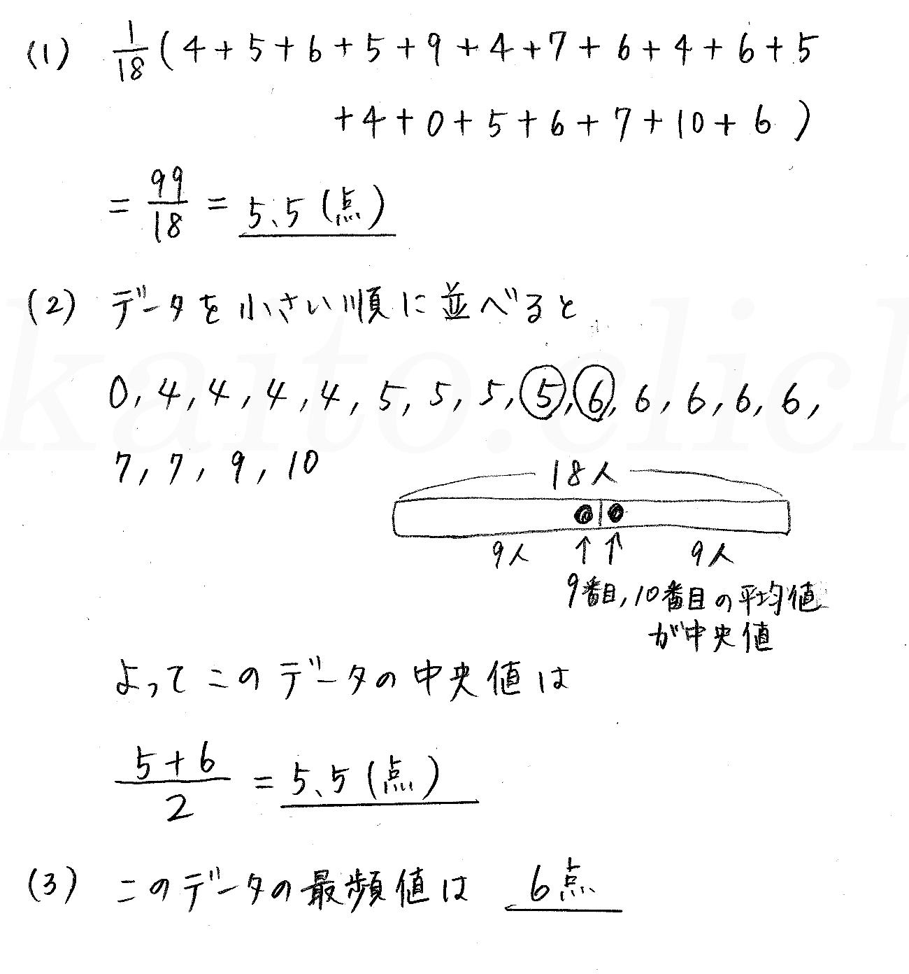 改訂版4プロセス数学Ⅰ-296解答
