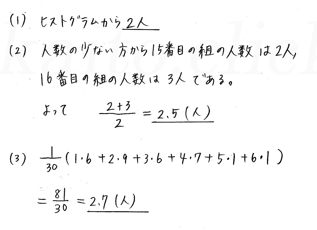 改訂版4プロセス数学Ⅰ-297解答