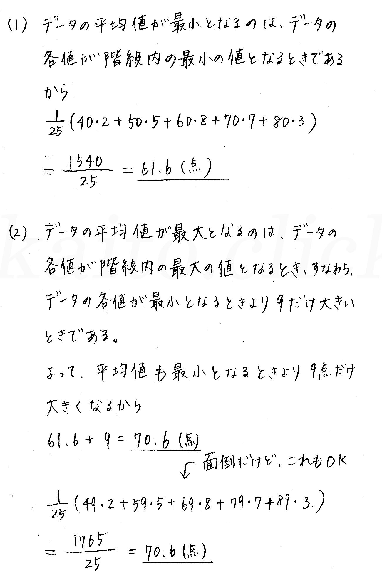 改訂版4プロセス数学Ⅰ-298解答