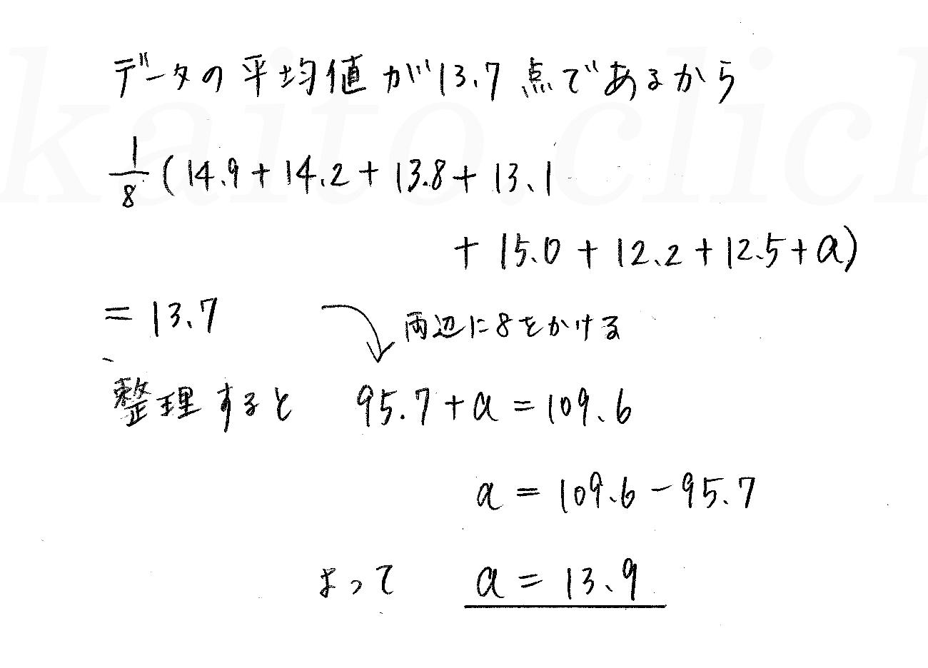 改訂版4プロセス数学Ⅰ-299解答