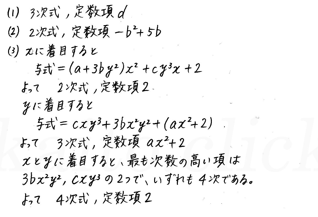 改訂版4プロセス数学Ⅰ-3解答