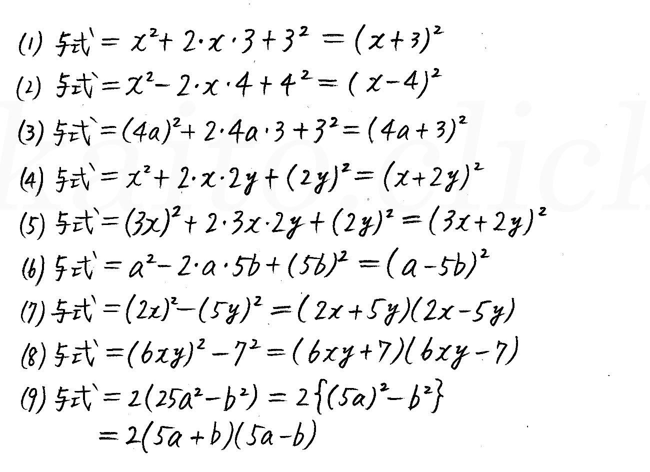 改訂版4プロセス数学Ⅰ-30解答