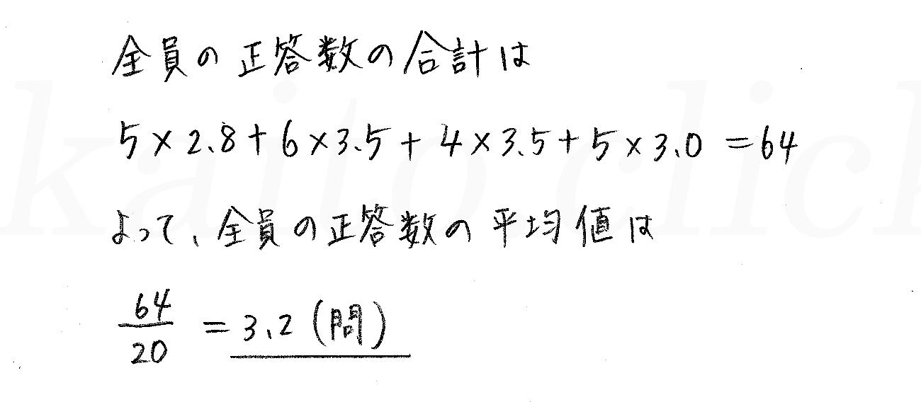 改訂版4プロセス数学Ⅰ-300解答