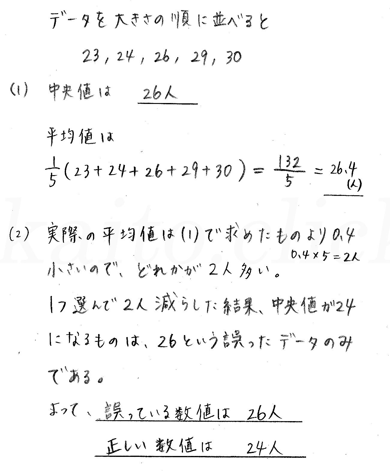 改訂版4プロセス数学Ⅰ-301解答