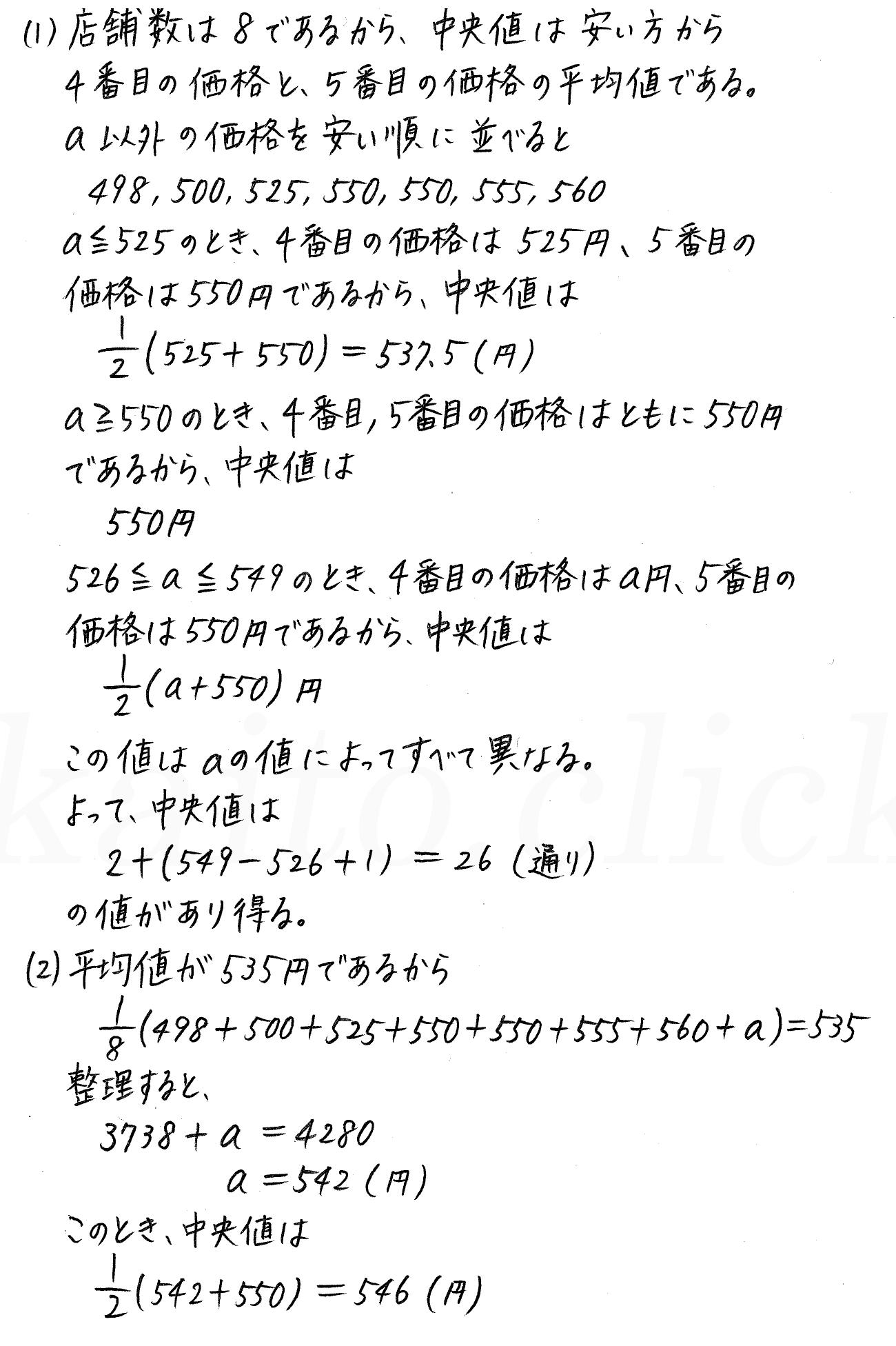 改訂版4プロセス数学Ⅰ-302解答