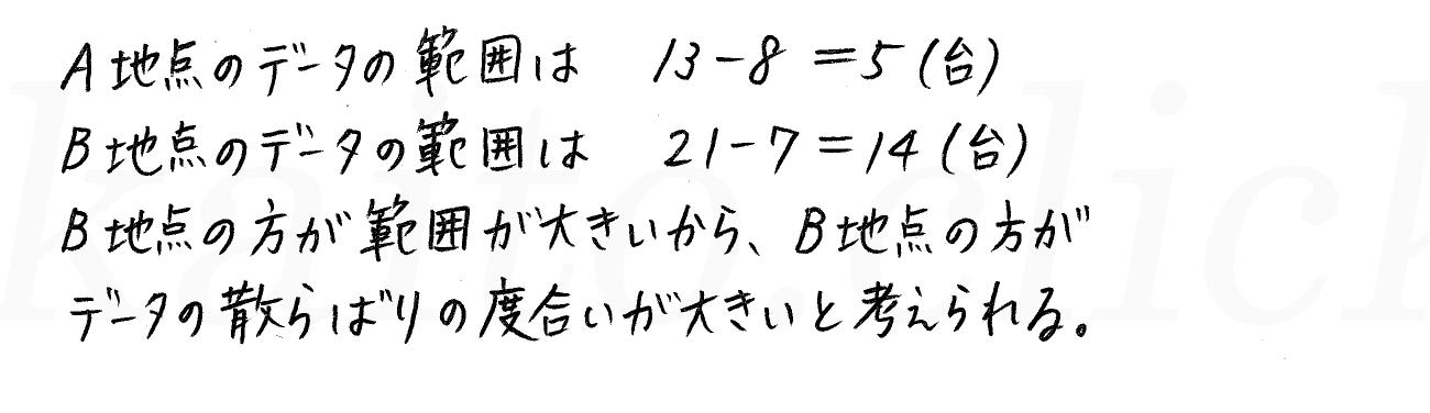 改訂版4プロセス数学Ⅰ-303解答