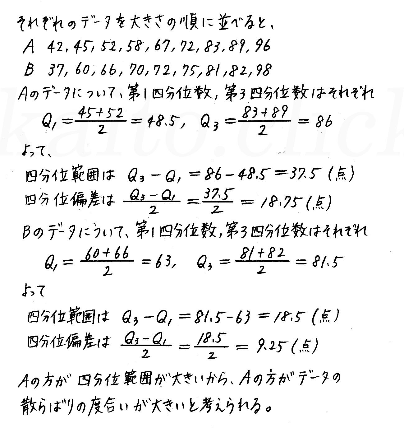 改訂版4プロセス数学Ⅰ-305解答