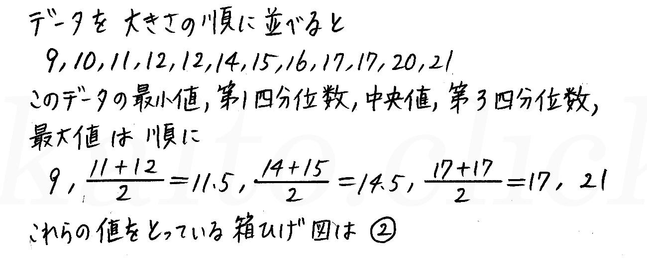 改訂版4プロセス数学Ⅰ-306解答