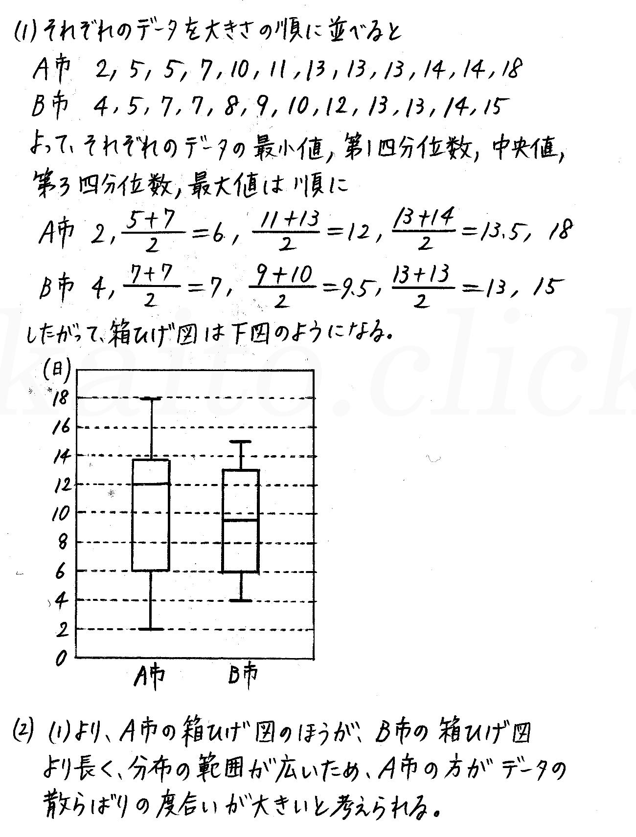改訂版4プロセス数学Ⅰ-307解答