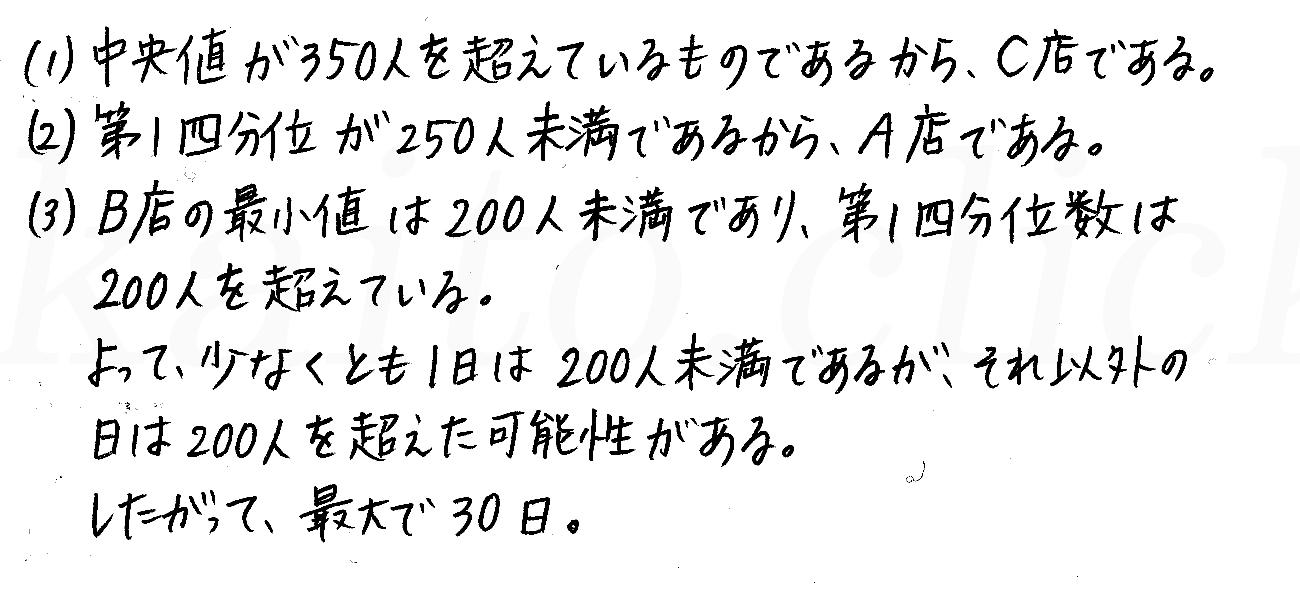 改訂版4プロセス数学Ⅰ-308解答