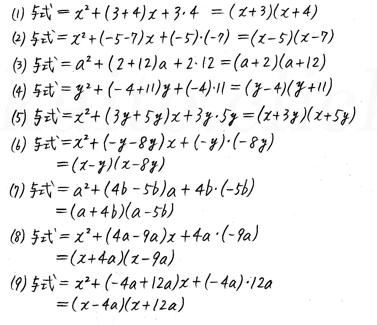 改訂版4プロセス数学Ⅰ-31解答