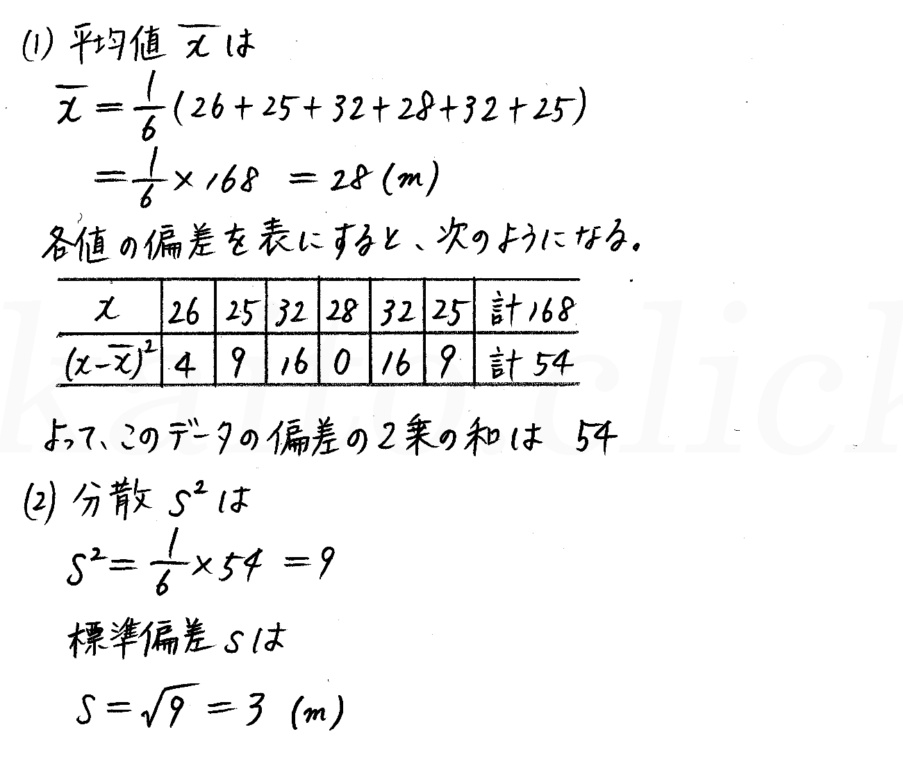 改訂版4プロセス数学Ⅰ-310解答