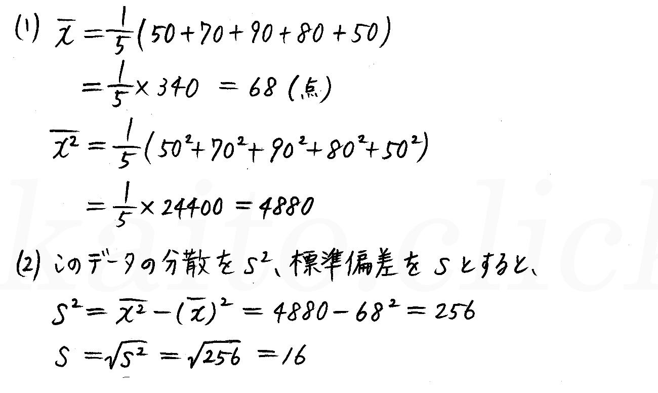 改訂版4プロセス数学Ⅰ-311解答