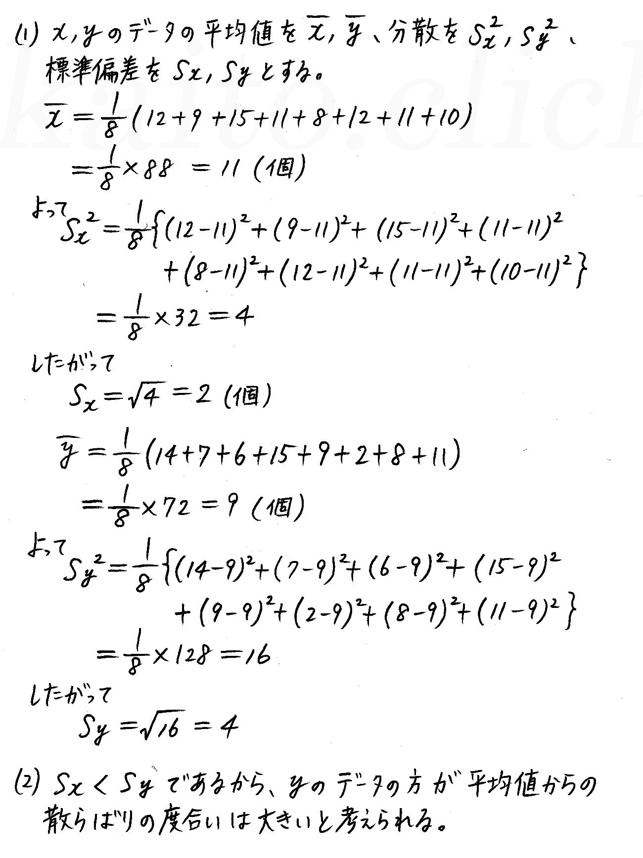 改訂版4プロセス数学Ⅰ-312解答