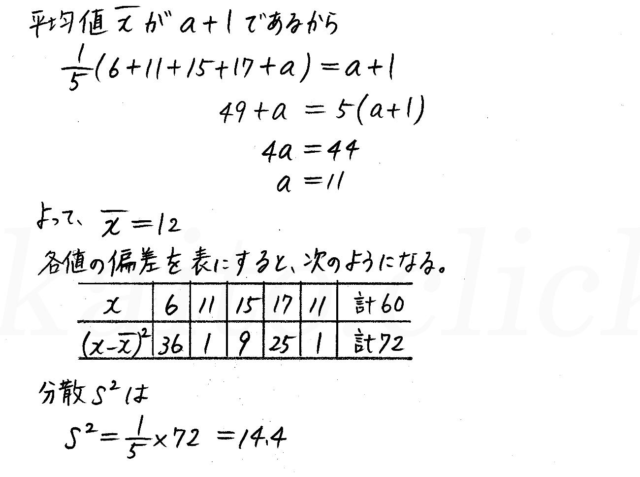改訂版4プロセス数学Ⅰ-313解答