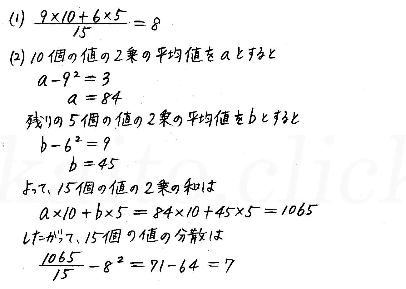 改訂版4プロセス数学Ⅰ-314解答