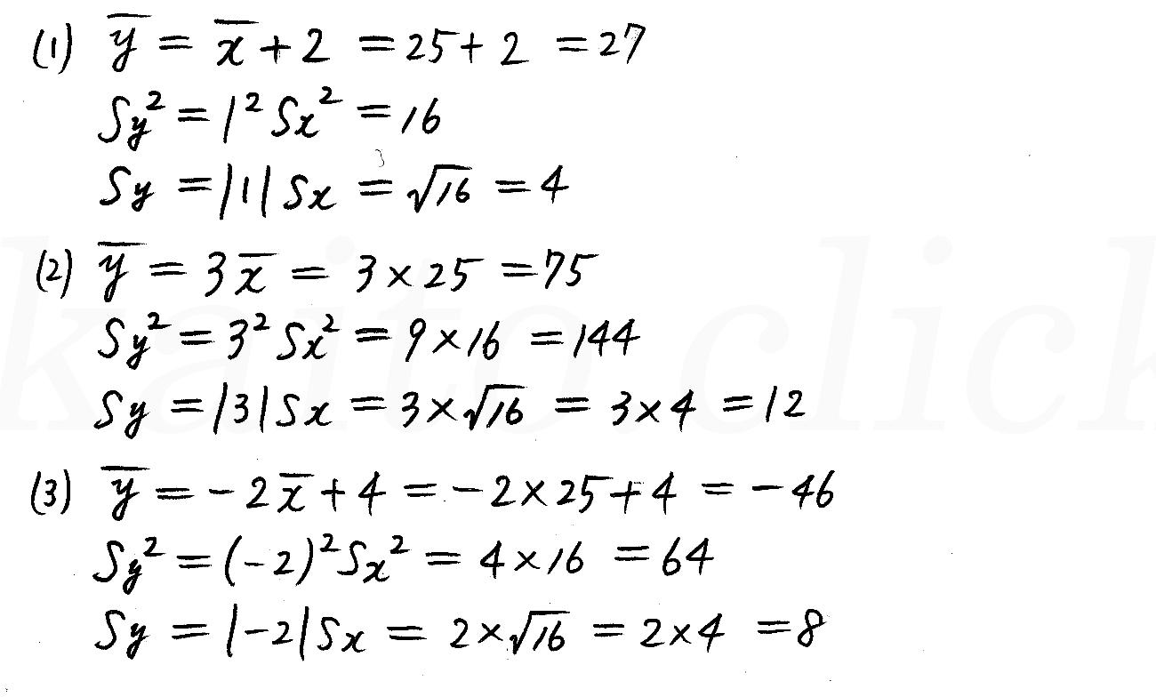 改訂版4プロセス数学Ⅰ-316解答