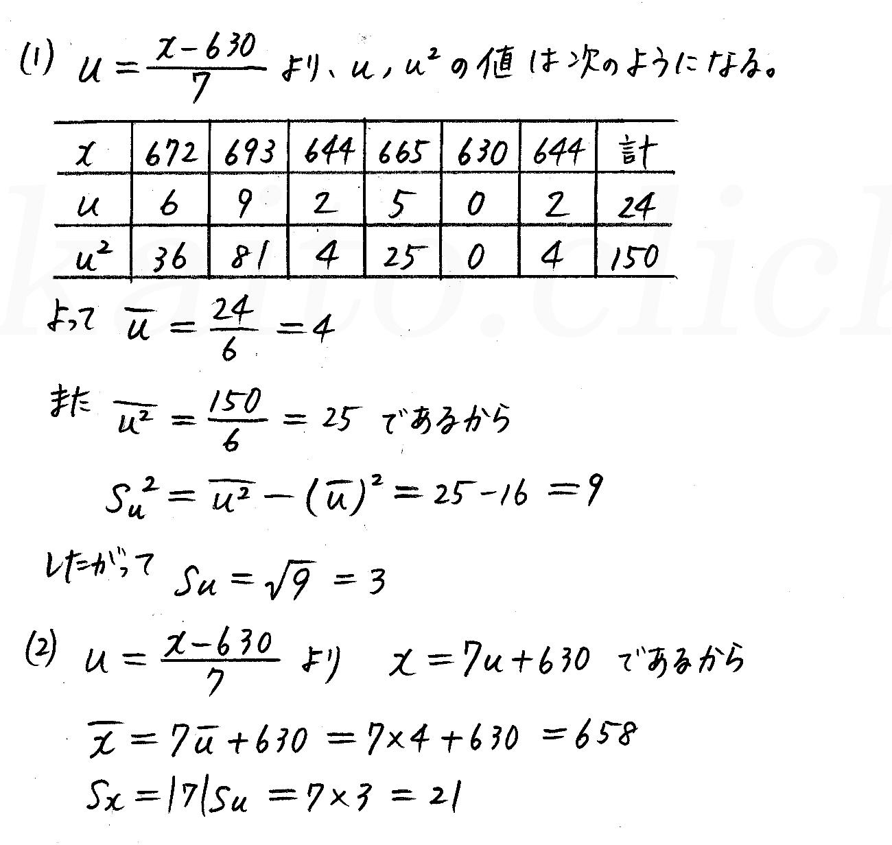 改訂版4プロセス数学Ⅰ-317解答