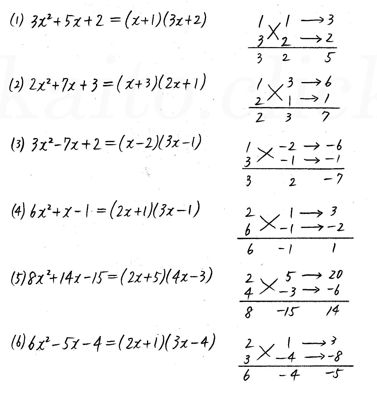 改訂版4プロセス数学Ⅰ-32解答