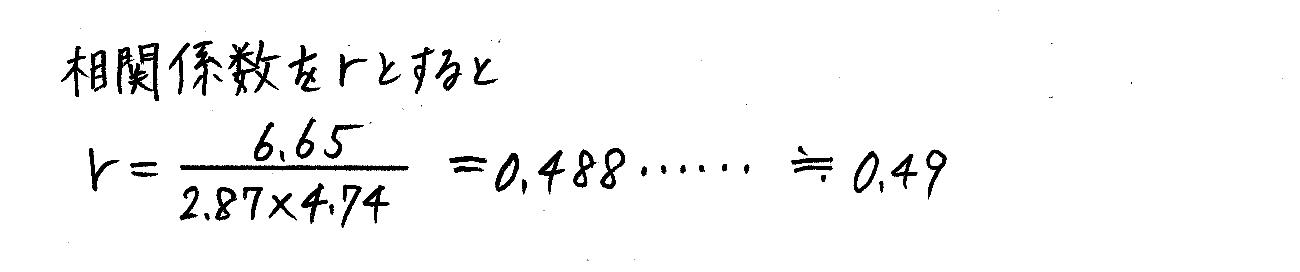 改訂版4プロセス数学Ⅰ-321解答